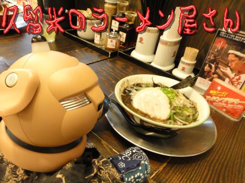 久留米のラーメン屋.jpg