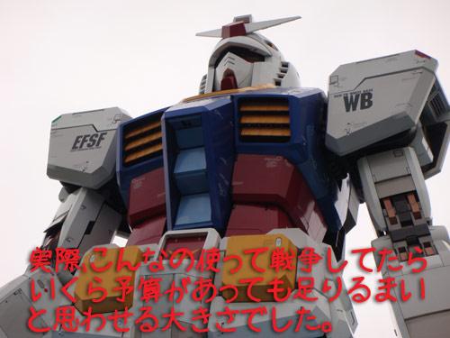 機動戦士2.jpg