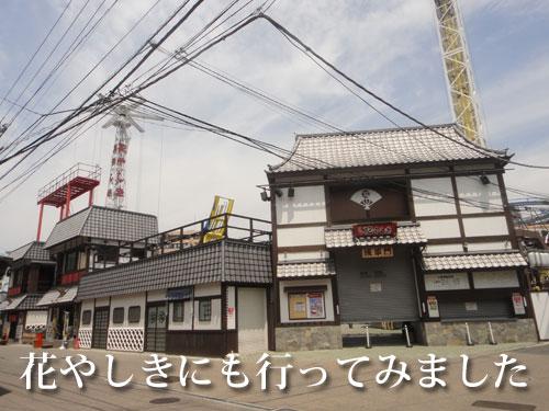 浅草花やしき.jpg