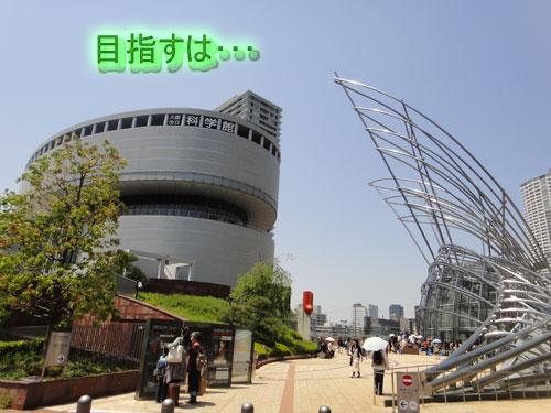 やってきました大阪へ.jpg