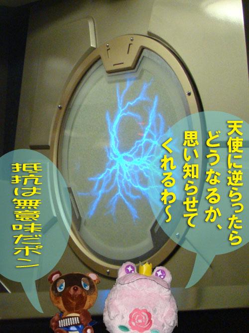 天使様のお怒り.jpg
