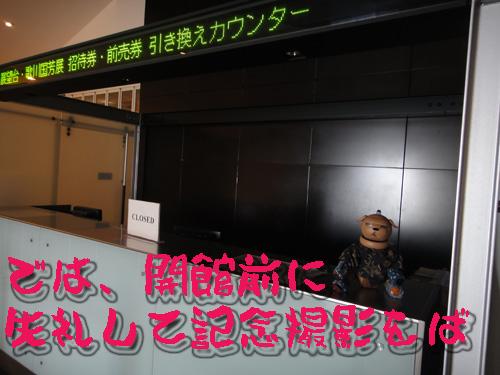 森アーツセンター受付カウンター.jpg