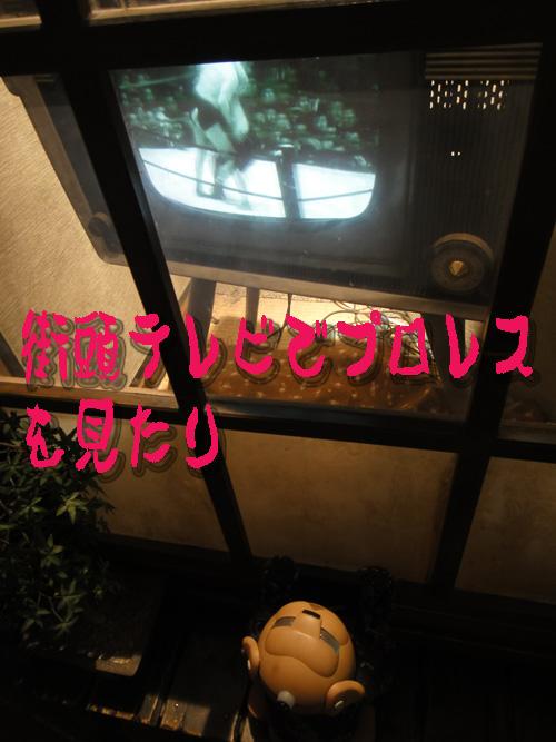 街頭テレビ.jpg