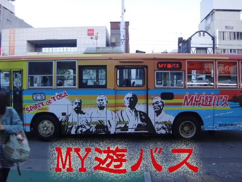 MY遊バス.jpg